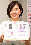 〝佐賀の記念日〟ずらり 県が日めくりカレンダー