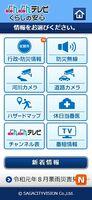 防災情報など提供するアプリ「くらしの安心」のトップ画面