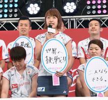 世界選手権への意気込みを述べる奥原希望(中央)=19日午後、東京都港区