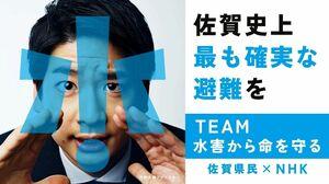 NHK金サガ