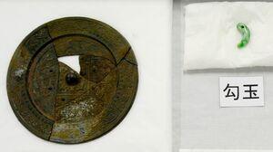 七ヶ瀬遺跡から出土した鏡、勾玉