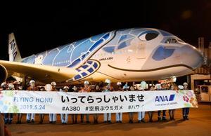 全日空の関係者に見送られるA380の初便=24日午後、成田空港
