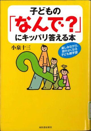 県立図書館のドンどん読書 『子どもの「なんで?」にキッパリ答える本』