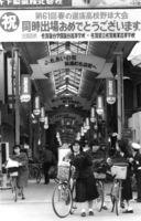 アベック出場が決まり佐賀市の商店街に掲げられたお祝いの看板=平成元年2月、佐賀市呉服元町