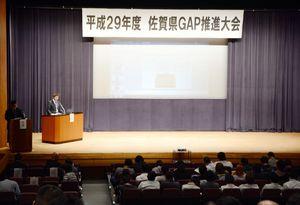 県が初めて開いたGAP推進大会。食の安全・安心への関心が高まる中、GAPの取得や取り組みの重要性を再認識した=佐賀市の東与賀文化ホール