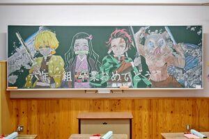 「鬼滅の刃」の黒板アート=佐賀市の新栄小