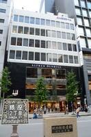 基準地価が14年連続で最高額となった東京都中央区銀座2丁目の「明治屋銀座ビル」
