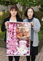 上峰町の鎮西山で開かれる「桜ライトアップ」のポスター