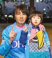 山口耀士さん(左)と燿聖君=鳥栖市のベストアメニティスタジアム