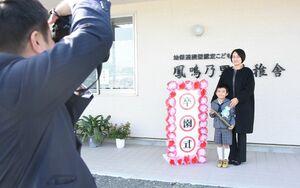 卒園式を前に、記念写真に収まる親子=佐賀市川副町の鳳鳴乃里幼稚舎
