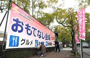 さが桜マラソンの本番に向けて案内看板の設置など急ピッチで準備が進んでいる=佐賀市の県総合体育館前