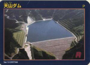 天山ダムカード