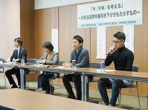 少年法の適用年齢引き下げを巡り、意見を交わしたパネリストら=佐賀市の佐賀県弁護士会館