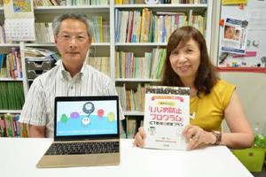 「いじめ防止プログラム」を開発した佐賀大学の松下一世教授(右)と川副中の池之上義宏校長