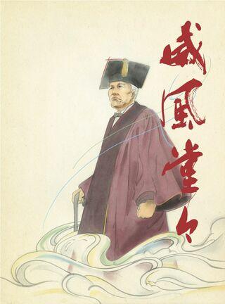 <小説「威風堂々」特集>小説連載の伊東さん「大隈の生涯、正面から描く」
