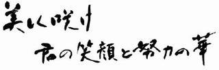 メディアティーンズさが 高校総体特集 2016中国総体
