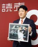 巨人の岡本は8千万円で更改