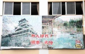 熊本城と大分県の観光名物温泉をモチーフに描いたモザイク画=佐賀市の佐賀学園高校