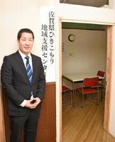 開設した佐賀県ひきこもり地域支援センターと谷口仁史代表理事=佐賀市白山