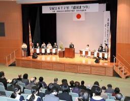 佐賀市のメートプラザ佐賀で開かれた県奉祝会の奉祝式典