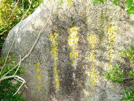 田中藤八さんの碑文