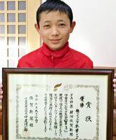 佐賀新聞学童オリンピックの卓球団体優勝の賞状を手にする牧山昂生君