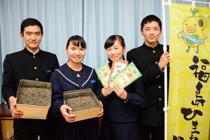 福島ひまわり里親プロジェクトに取り組み、11日に福島で発表する生徒会メンバー=唐津市浜玉町の浜玉中