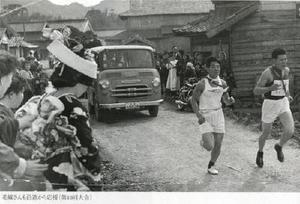 【第10回大会】花嫁さんも沿道から応援した=1957(昭和32)年2月24日