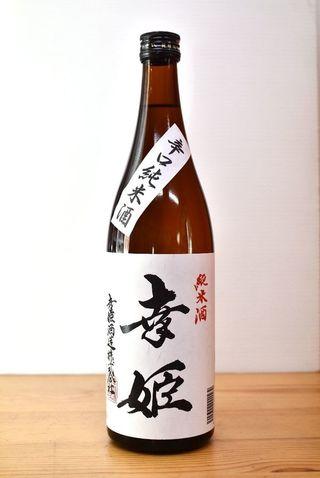 幸姫酒造「辛口純米酒 幸姫」