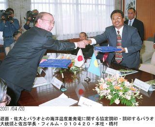 <平成この日、>海洋温度差発電で佐賀大とパラオ協定=平成13年4月20日(18年前)
