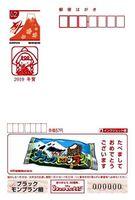 竹下製菓の看板商品「ブラックモンブラン」の画像やロゴが印刷された2019年用年賀はがき