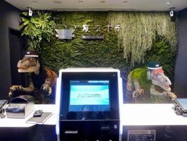 「変なホテル舞浜 東京ベイ」のフロントの恐竜ロボット=15日午前、千葉県浦安市