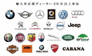 輸入車フェア2016には、輸入車の正規ディーラー20社以上が参加する