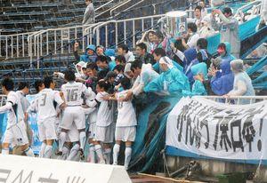 横浜FC戦で得点を決め、声援を送るサポーターとともに喜ぶサガン鳥栖の選手たち=ニッパツ三ツ沢球技場