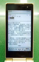 携帯やスマホに4水系洪水情報
