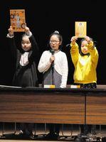 ふるさと学習コンクールの受賞作品を発表する児童ら=佐賀市文化会館
