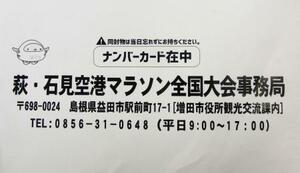 事務局の所在地を「増田市役所」と誤って印刷した封筒