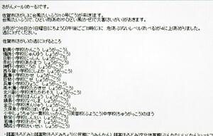 台風10号の接近に伴い、佐賀市が外国人留学生に送った災害情報の通知