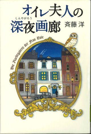 県立図書館のどんドン読書 「オイレ夫人の深夜画廊」