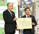 柔道高藤選手に県民栄誉賞、栃木