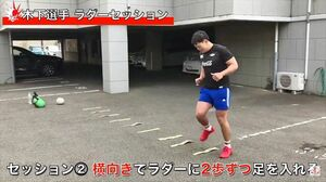 コカ・コーラが配信する動画で、ラダーを使ったトレーニングを紹介する佐賀工高ラグビー部出身の木下修一
