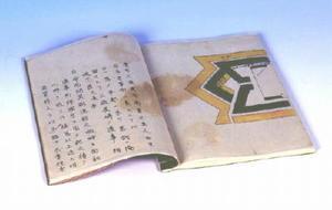 西洋式砲術の基本教書として用いられた「攻城阿蘭陀由里安牟相伝」。平山醇左衛門が書写したものが唯一、現存する(武雄市図書館・歴史資料館所蔵)