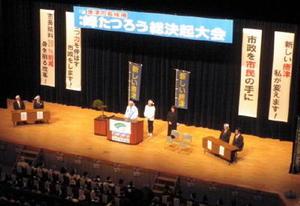 「新しい唐津 私が変えます!」「市政を市民の手に」―市政刷新を全面に打ち出した峰達郎の総決起集会=1月27日夜、唐津市民会館