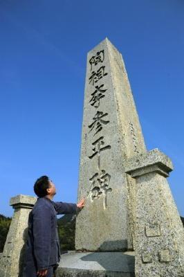 """400年の群像(1) """"日本磁器の陶祖""""李参平"""