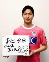 7日の横浜F・マリノス戦「レディースデー~勝利の女神が翼をさずける」をPRするMF原川力選手