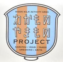 「わかものやきものプロジェクト」のロゴマーク