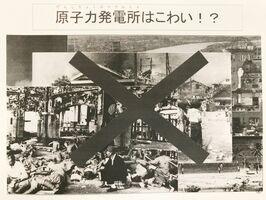 唐津市が講話で使っていた資料。原爆が投下された後の広島の写真にバツ印が付けられている