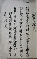 政務格式(小城市立歴史資料館所蔵)