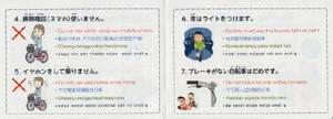 基山町の長野地区が外国人向けに作った冊子。5カ国語で自転車のマナーなどを紹介している