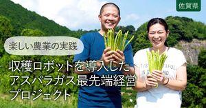 ふるさと納税総合サイト用の画像。左は農園を営む安東浩太郎代表(佐賀県提供)